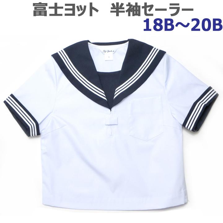 半袖セーラー服 白身頃 紺衿・白三本線 富士ヨット 大きいサイズ 18B/19B/20B【日本製】