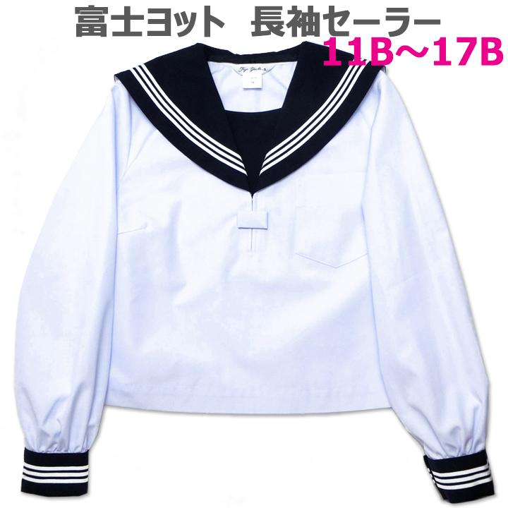 長袖セーラー服 白身頃 紺衿・白三本線(合服セーラー) 富士ヨット 大きいサイズ(B体)【日本製】