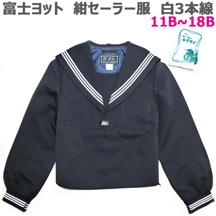 【大きいサイズ】【白三本線】紺セーラー服 冬服上衣 ポリ100%ウォッシャブル 14B~18B 富士ヨット 白パータイ付き【日本製】