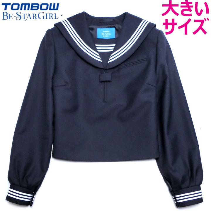 TOMBOWトンボ セーラー服 冬服 180A/185A/165B/170B/175B/180B/185B Be-StarGirl 【日本製】