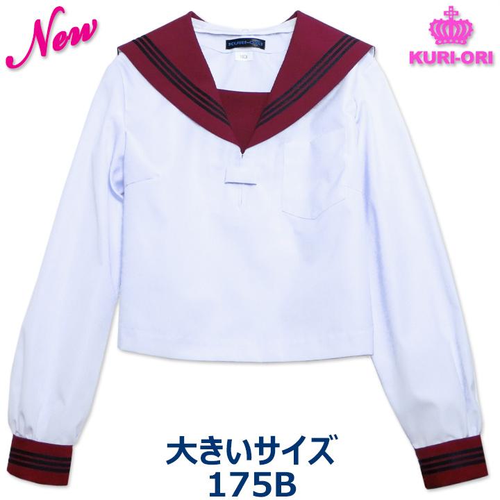 KURI-ORIクリオリ セーラー服 長袖 エンジ衿白セーラー 合服 夏服 大きいサイズ 175B 日本製