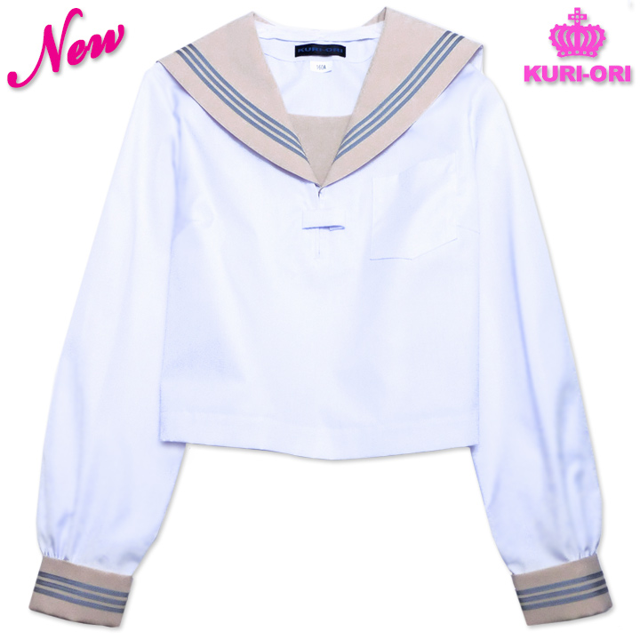 KURI-ORIクリオリ セーラー服 長袖 ベージュ衿白セーラー 合服 夏服 160A/170A 日本製