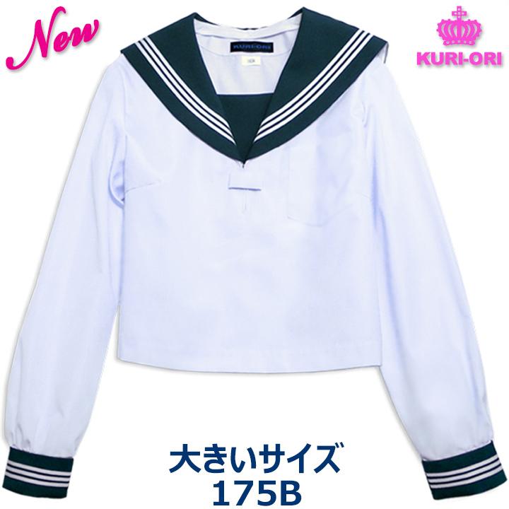KURI-ORIクリオリ セーラー服 長袖 グリーン衿白セーラー 合服 夏服 大きいサイズ 175B 日本製