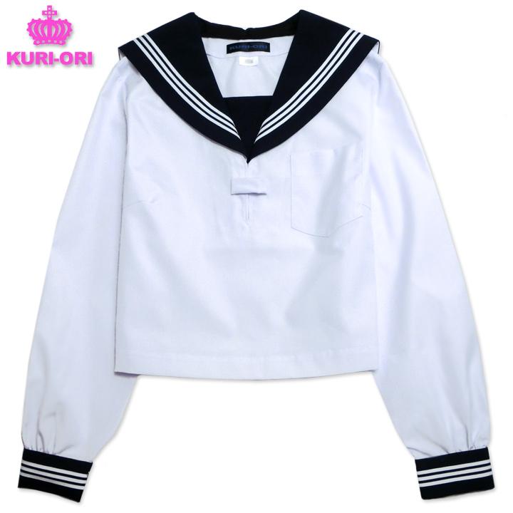 KURI-ORIクリオリ セーラー服 長袖 紺衿白セーラー 合服 夏服 155A/160A/165A/170A/175A 日本製