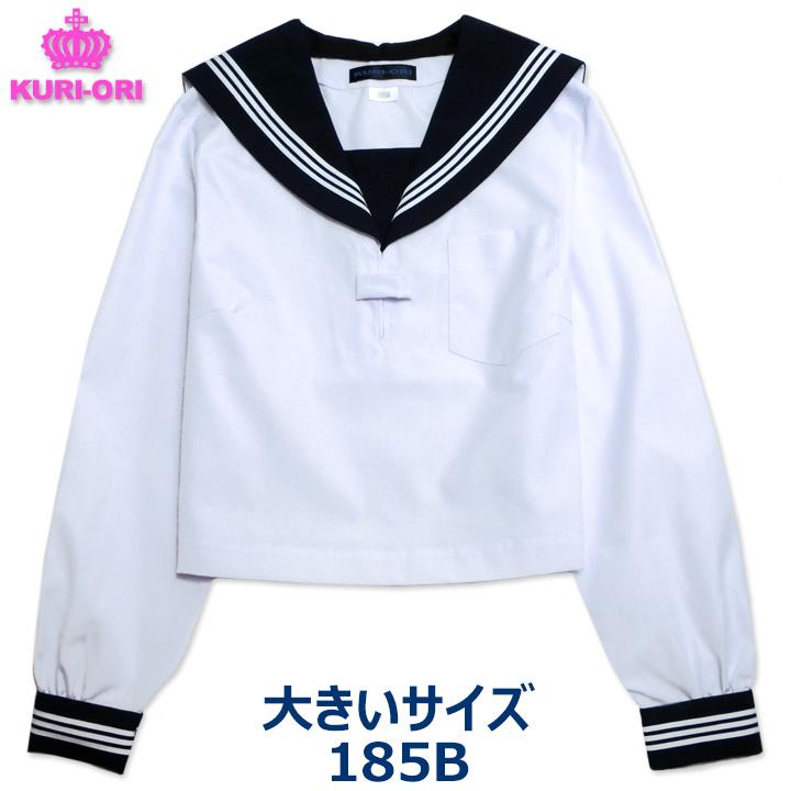 KURI-ORIクリオリ セーラー服 長袖 紺衿白セーラー 合服 夏服 185B 日本製