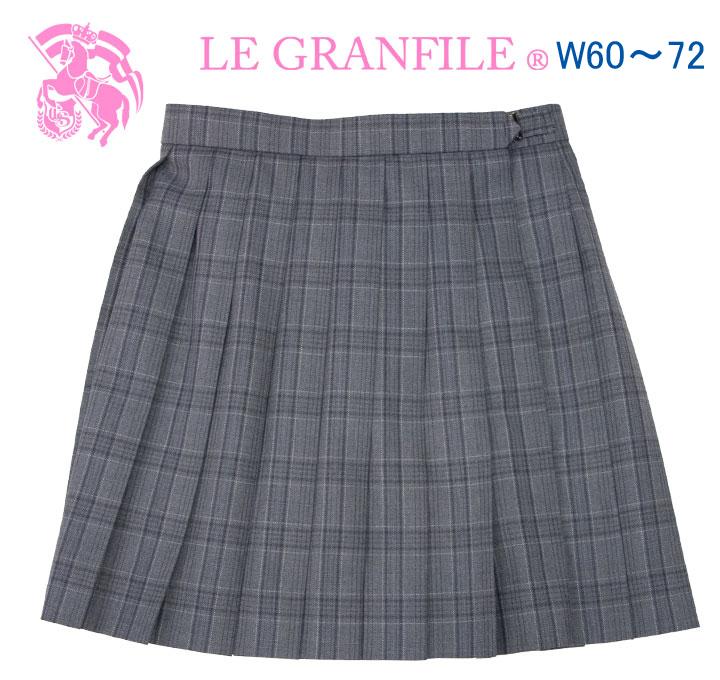 制服 スカート グレーチェック W60~72【ラッキーシール対応】