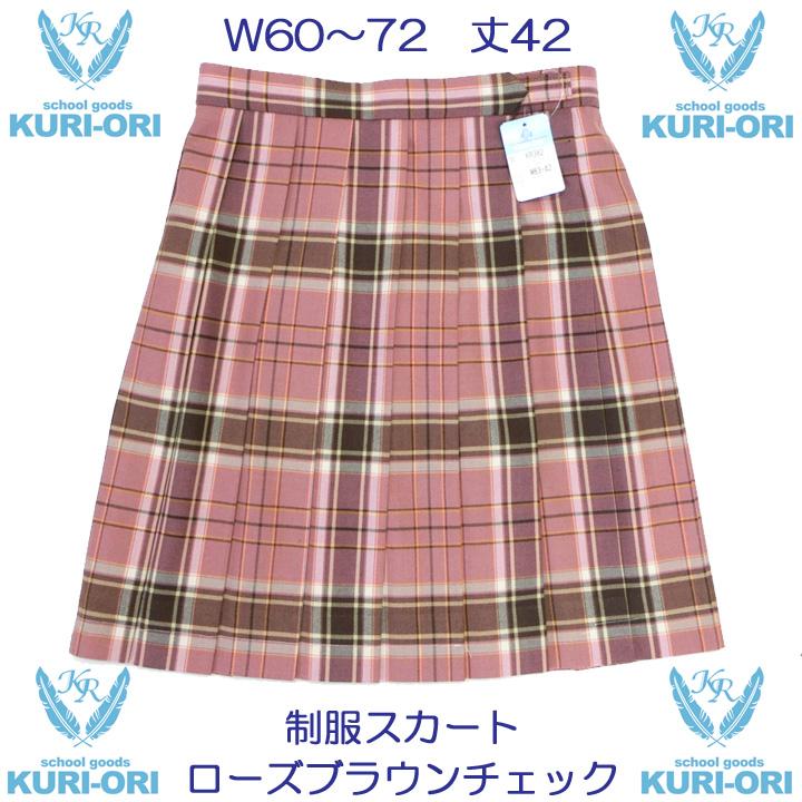 制服スカート【KR-382】丈42・W60~72(KURI-ORIクリオリ/ローズブラウンチェック)
