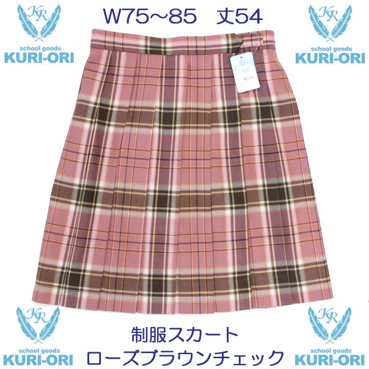 最高品質の 制服スカート【大きいサイズ】【KR382】W75~85(KURI-ORIクリオリ ローズブラウンチェック 丈54, 和楽器ショップ どん ba431a60