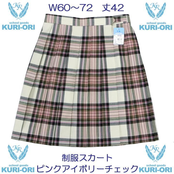 割引 制服スカート【KR-383】丈42・W60~72(KURI-ORIクリオリ/ピンクアイボリーチェック), MOMENTIMODA c74c7f61