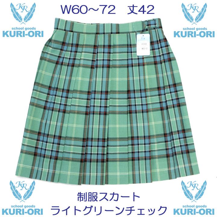 制服スカート【KR-384】丈48・W60~72(KURI-ORIクリオリ/ライトグリーンチェック)【ラッキーシール対応】