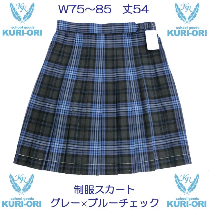 制服スカート【大きいサイズ】【KR381】W75~85(KURI-ORIクリオリ グレー×ブルーチェック 丈54【ラッキーシール対応】