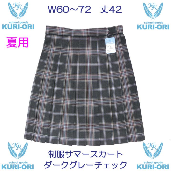 制服サマースカート ダークグレーチェック W60~72 丈42 KURI-ORIクリオリ【ラッキーシール対応】