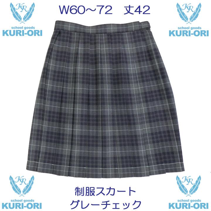 制服スカート【KR255】丈42・W60~72(KURI-ORIクリオリNO1グレーチェック)【ラッキーシール対応】