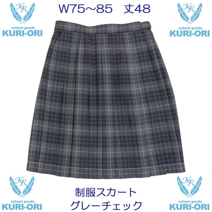 制服スカート【大きいサイズ】丈48・W75~85(KURI-ORIクリオリNO1グレーチェック)KR255W【ラッキーシール対応】