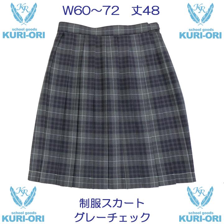 制服スカート【KR-255】丈48・W60~72(KURI-ORIクリオリNO1グレーチェック)W60/W63/W66/W69/W72【ラッキーシール対応】
