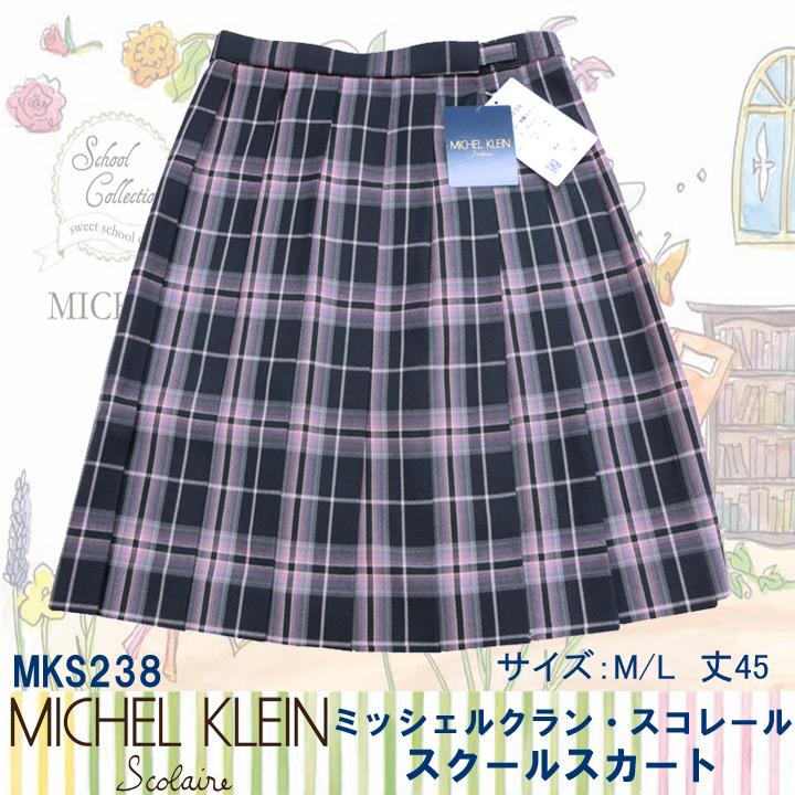 制服スカート◆ミッシェルクランスコレール◆紺ピンクチェック【ラッキーシール対応】