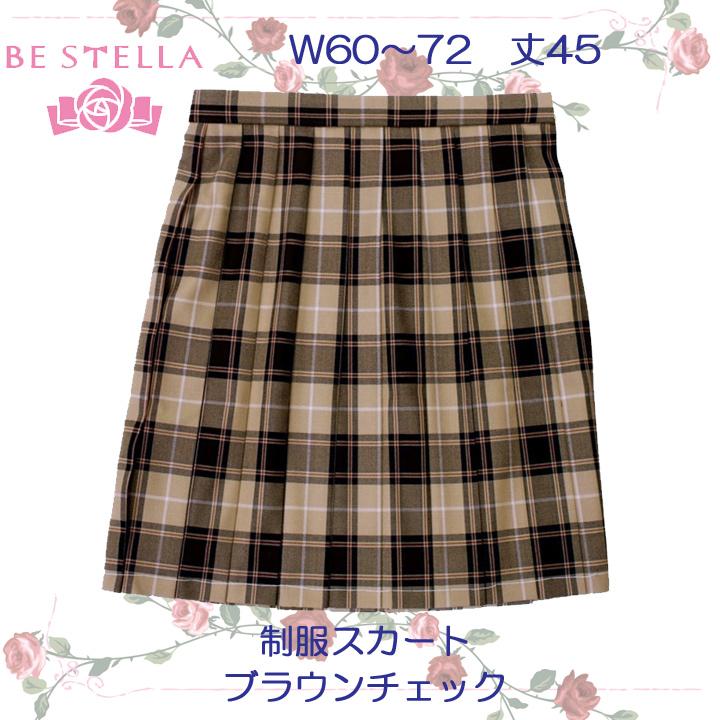 最新な 制服スクールスカート【BS504】BE STELLA(ビー・ステラ ブラウンチェック)スクールスカート, クラフトショップ ポピー 6d166ce7