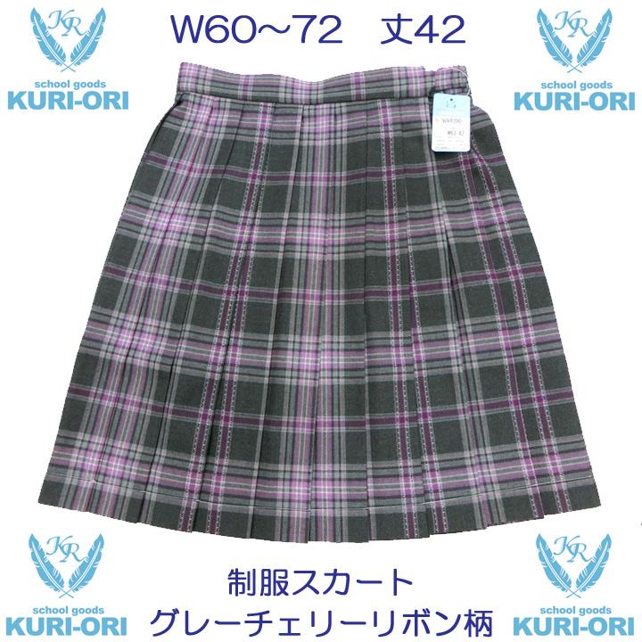 制服スカート【WKR-390】丈42・W60~72(KURI-ORIクリオリ/グレーチェリーリボンチェック), e-フラワー:aed73708 --- jpworks.be