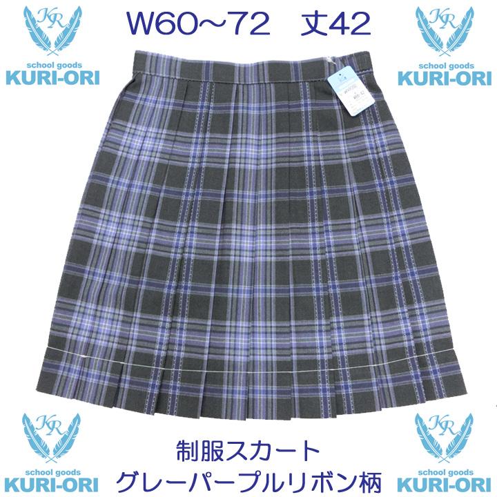 制服スカート グレーパープルリボンチェック柄 丈42 W60-72 KURI-ORIクリオリ【ラッキーシール対応】