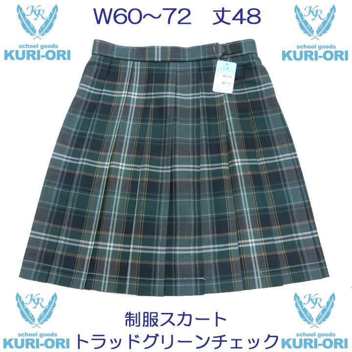 一番人気物 制服スカート【WKR388】丈48 W60~72(KURI-ORIクリオリ トラッドグリーンチェック), メンズバッグ専門店 紳士の持ち物:279e35e6 --- sptopf.de