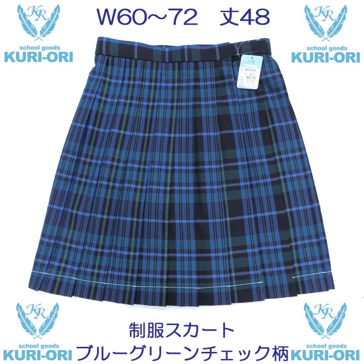 超美品 制服スカート【WKR-394】丈48 W60~72(KURI-ORIクリオリ ブルーレースチェック), ブライダルインナー リュクシー bd5c1dca