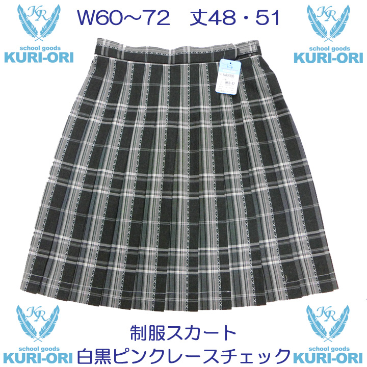制服スカート【WKR395】丈48/51・W60~72(KURI-ORIクリオリ/白黒ピンクレースチェック)