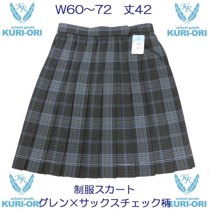 制服スカート【WKR-387】丈42・W60~72(KURI-ORIクリオリ/グレン×サックスチェック)
