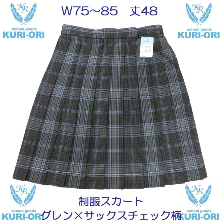 制服スカート【大きいサイズ】【WKR387】W75~85(KURI-ORIクリオリ グレン×サックスチェック 丈48【ラッキーシール対応】