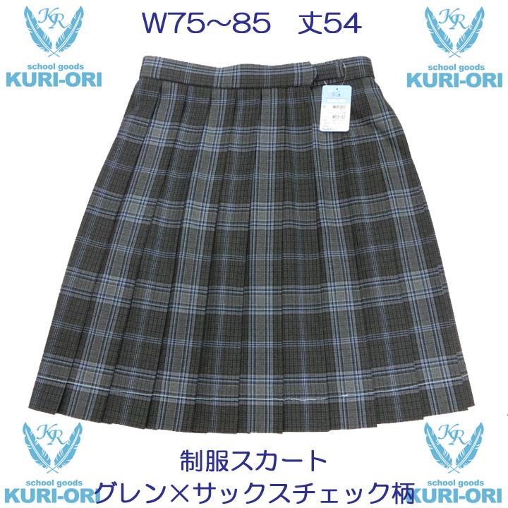 【美品】 制服スカート【KR387】丈54 W75~85(KURI-ORIクリオリ/グレン×サックスチェック), 部屋着の時間 1546fd36