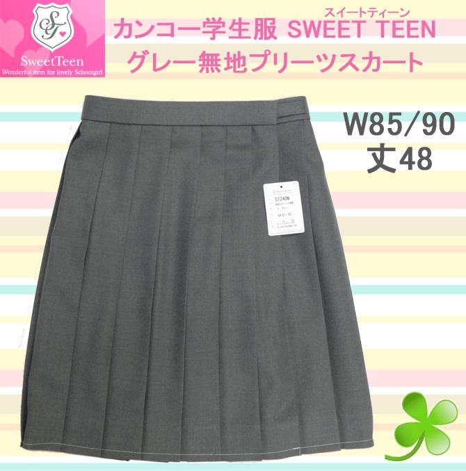 【大きいサイズ】制服 スカート カンコー SweetTeen グレー無地プリーツスカート W81/85/90 丈48【ラッキーシール対応】