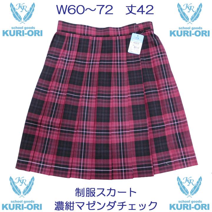制服スカートマゼンダチェック 丈42 W60-72 KURI-ORIクリオリ【ラッキーシール対応】