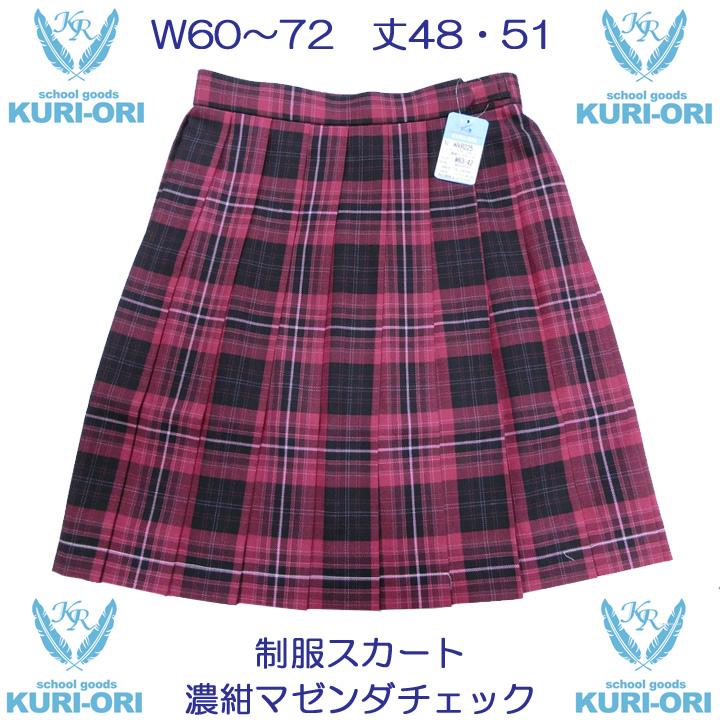 制服スカート【WKR225】丈48・51 W60~72(KURI-ORIクリオリ 濃紺マゼンダチェック)