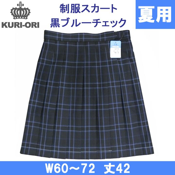 制服サマースカート 黒ブルーチェック W60~72丈42 夏用 KURI-ORIクリオリ【ラッキーシール対応】