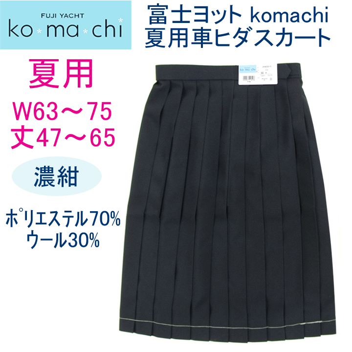 富士ヨットkomachi(コマチ)紺24本車ヒダスカート 夏用ウール30% W60/63/66/69/72/75【日本製】