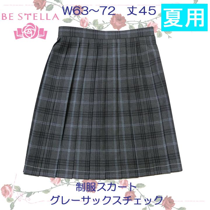 2019年春の 制服サマースカート【BS507】(BE STTELAビー・ステラ グレーチェック夏用)W60~72 丈45, 正規品販売! e4d58abd