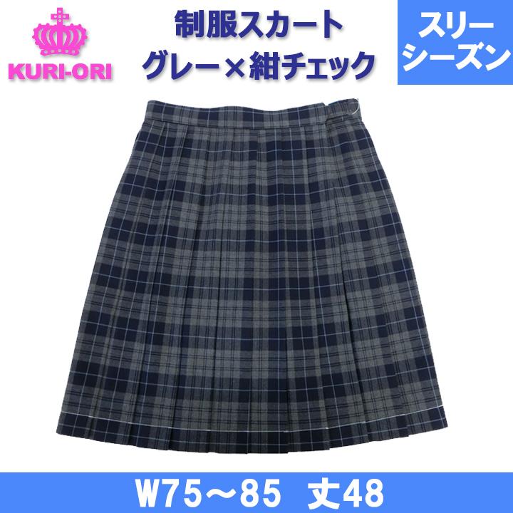 正規 制服スカート【大きいサイズ】【KR277】W75~85(KURI-ORIクリオリ 紺グレーチェック 丈48, 二丈町 8ca41a31
