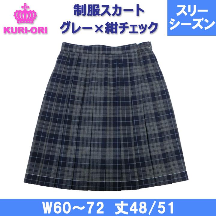 制服スカート【KR277】W60~72 KURI-ORIクリオリ 紺グレーチェック 丈48・51【ラッキーシール対応】