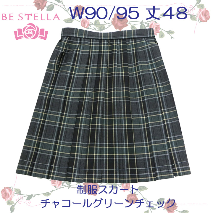 制服 スカート チャコール×グリーンチェック 大きいサイズ W90/95 丈48【ラッキーシール対応】