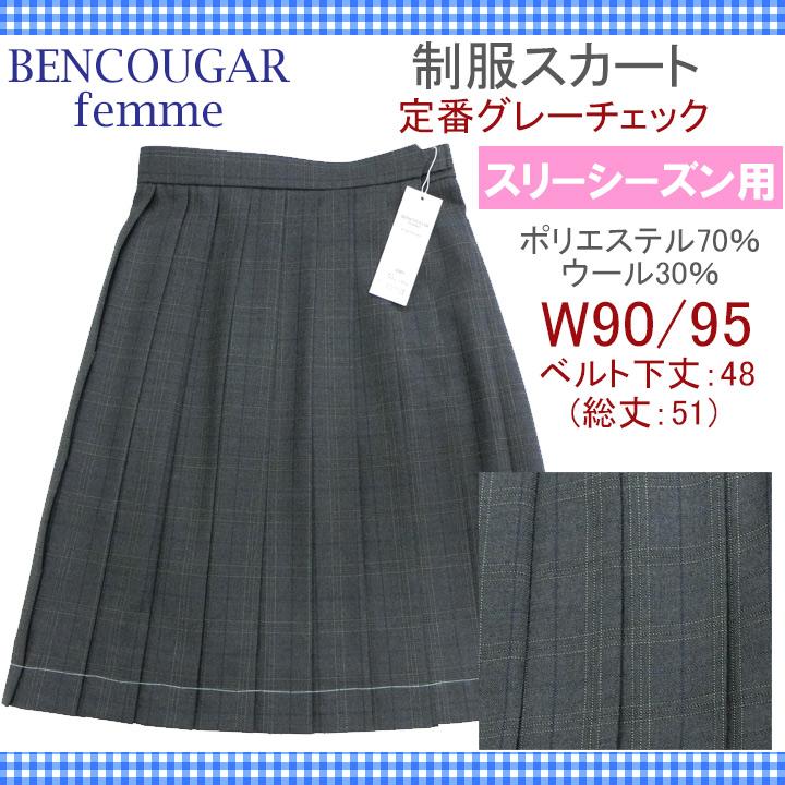 制服スカート【大きいサイズ(W90/95)】超定番グレーチェックスクールスカート5301XW【ラッキーシール対応】