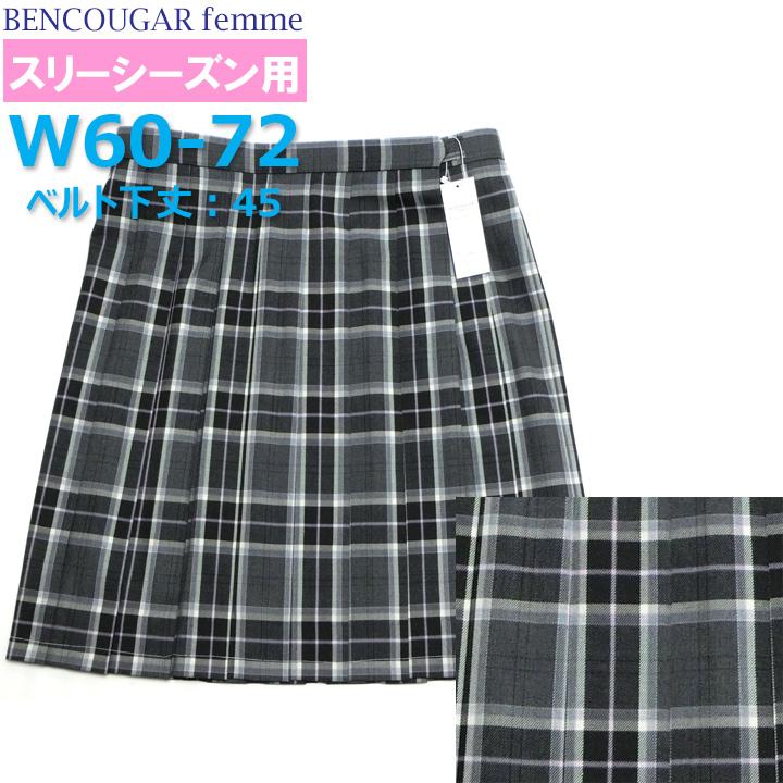 制服スクールスカート W60-72 丈45 モノトーン×ピンクチェック スリーシーズン 20本プリーツ 中学/高校