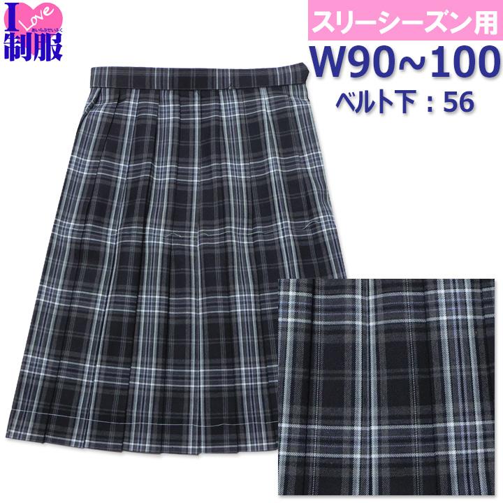 制服 スカート 大きいサイズ グレーサックスチェック柄 20本プリーツ W90-W100 丈長め56センチ【ラッキーシール対応】