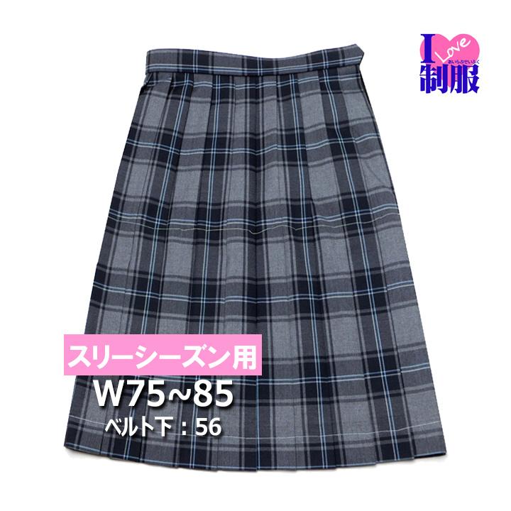 制服 スカート グレー紺サックスチェック柄 20本プリーツ W75-W85 丈長め56センチ 大きいサイズ