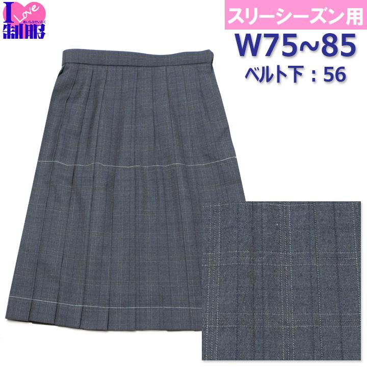 制服 スカート グレーチェック柄 大きいサイズ 20本プリーツ W75-W85 丈長め56センチ 春/秋/冬【ラッキーシール対応】
