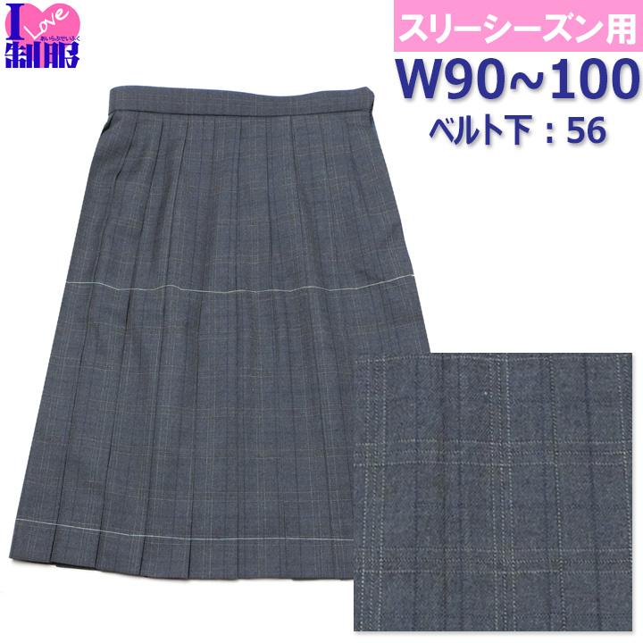 制服 スカート 大きいサイズ グレーチェック柄 20本プリーツ W90-W100 丈長め56センチ 春/秋/冬