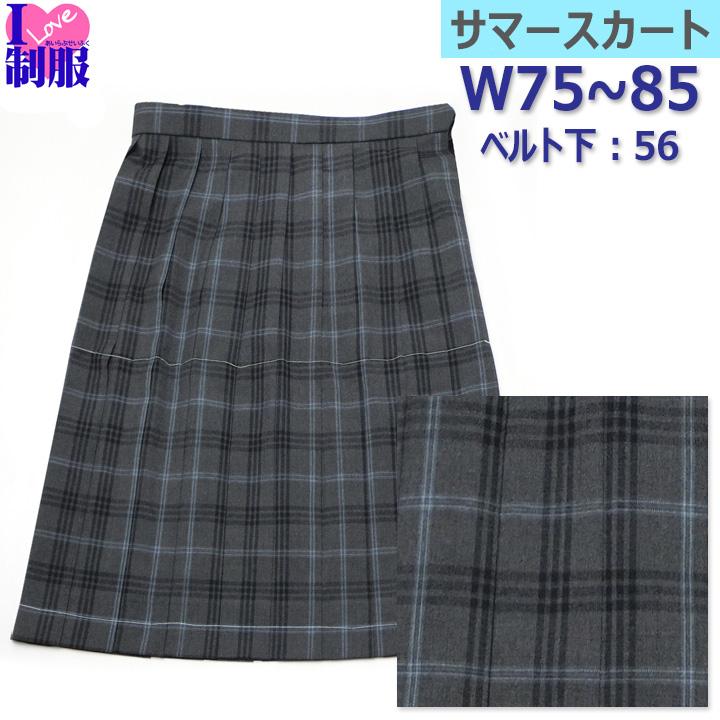 制服 サマースカート 丈長56 グレーチェック柄 W75-85 20本プリーツ 夏用 日本製