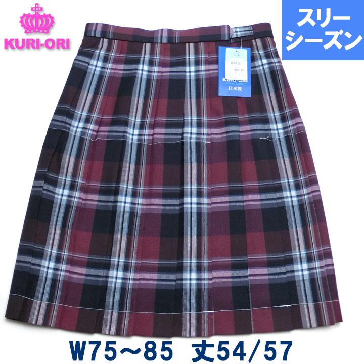 KURI-ORIクリオリ 制服スカート 大柄チェックワインW75/W80/W85 丈54/57 膝丈 春/秋/冬