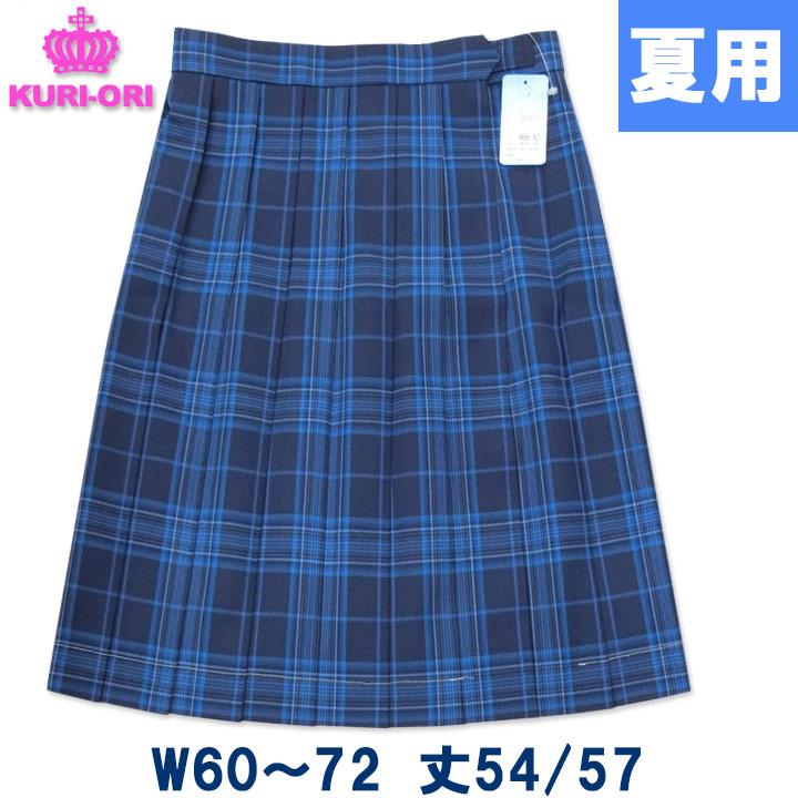 制服 スカート 夏用 ブルーチェック W60~72 丈54/57 膝丈/膝下 KURI-ORIクリオリ