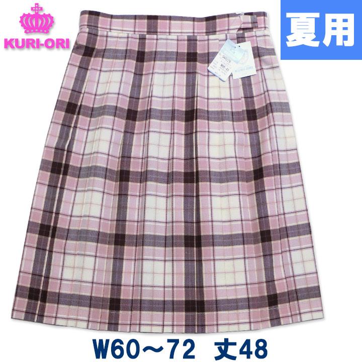 制服 スカート 夏用 オフ白×ピンクチェック W60~72 丈48 膝上丈 KURI-ORIクリオリ