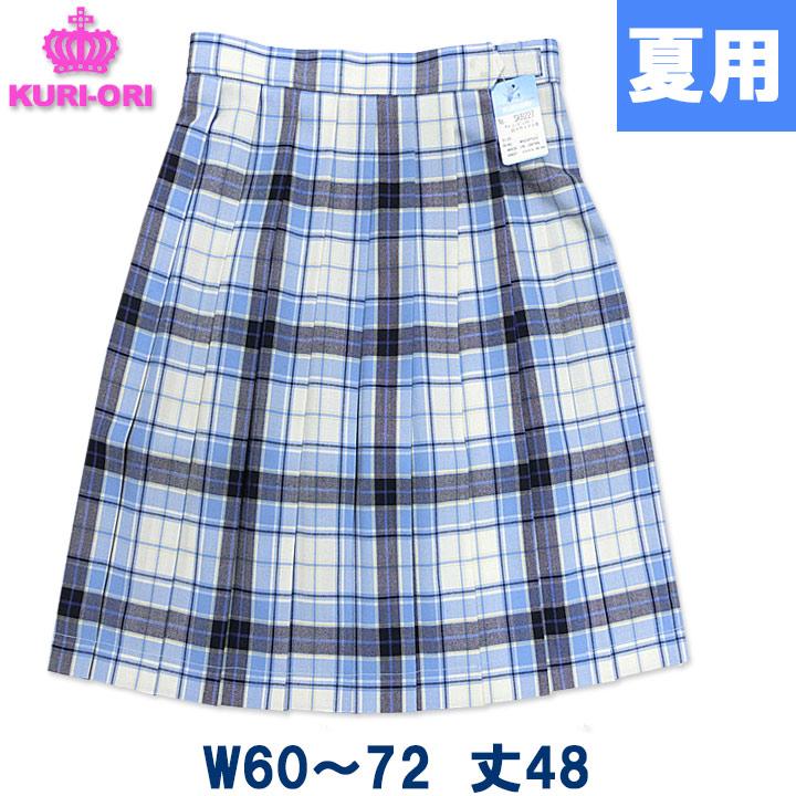 制服 スカート 夏用 オフ白×サックスチェック W60~72 丈48 膝上丈 KURI-ORIクリオリ