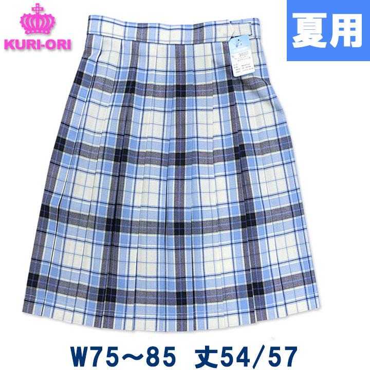 制服 スカート 夏用 オフ白×サックスチェック W75~85 丈54膝丈/57膝下丈 KURI-ORIクリオリ